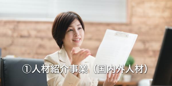 人材紹介事業【許認可】(国内人材・海外人材・短時間労働人材)