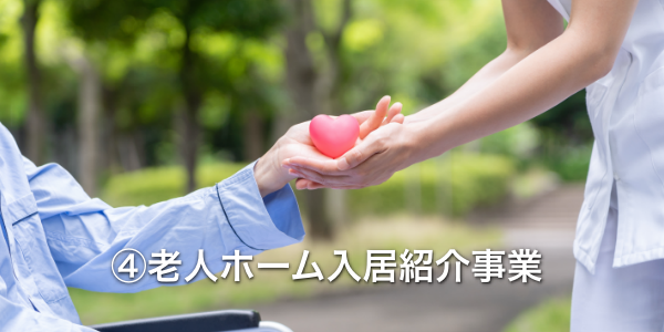 老人ホーム入居紹介事業【届出】