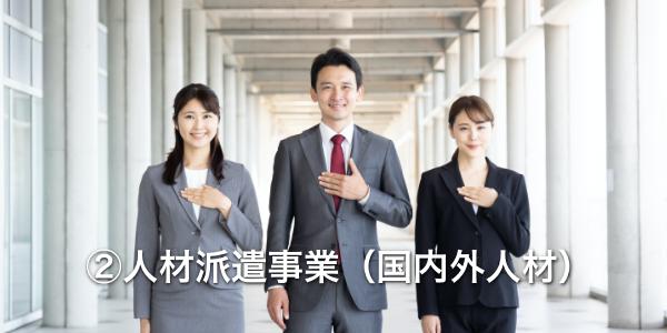 人材派遣事業【許認可】(国内人材・海外人材)