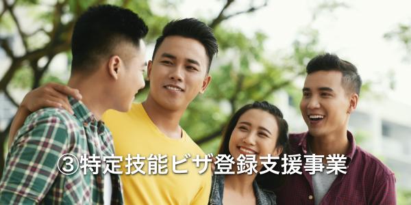 特定技能ビザ登録支援事業【許認可】(海外人材)